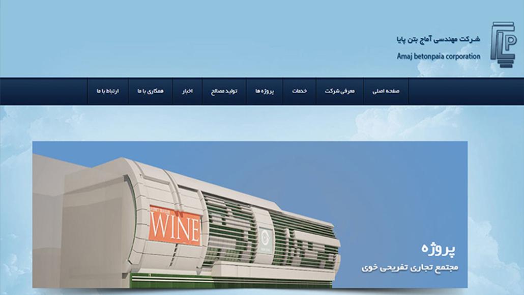 طراحی سایت شرکت آماج بتن پایا